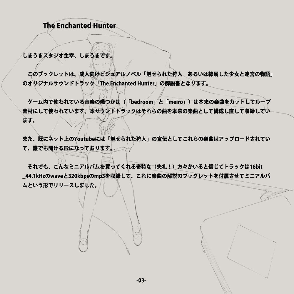 【るい 同人】TheEnchantedHunter