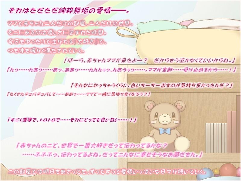 【オーガソフト 同人】ろりママ×ばぶばぶアイテム