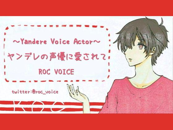【ROC VOICE 同人】ヤンデレのネット声優に愛されて・・・