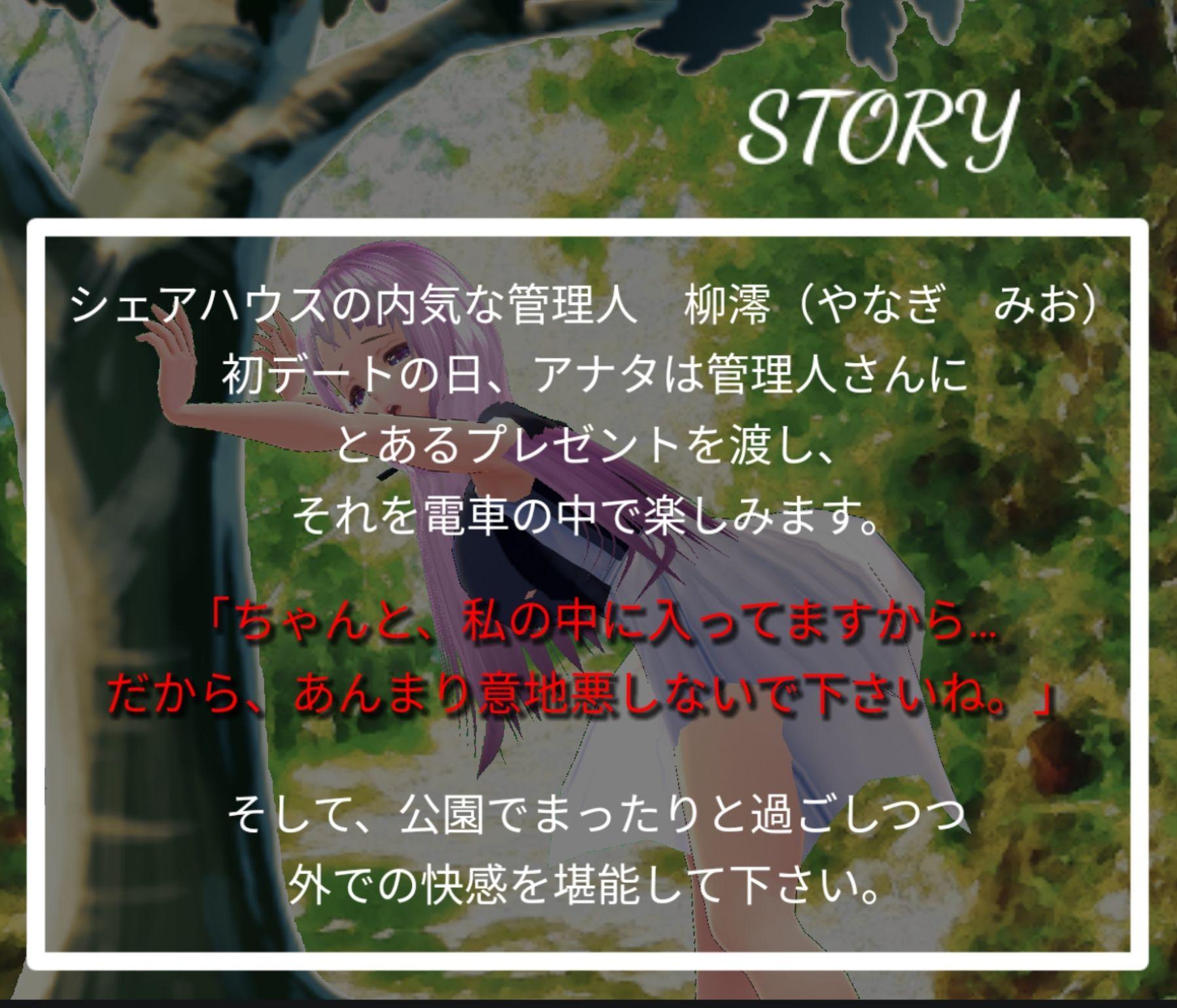 【りんご飴 同人】ヒミツのシェアハウスvol.3(管理人さんと初デート)