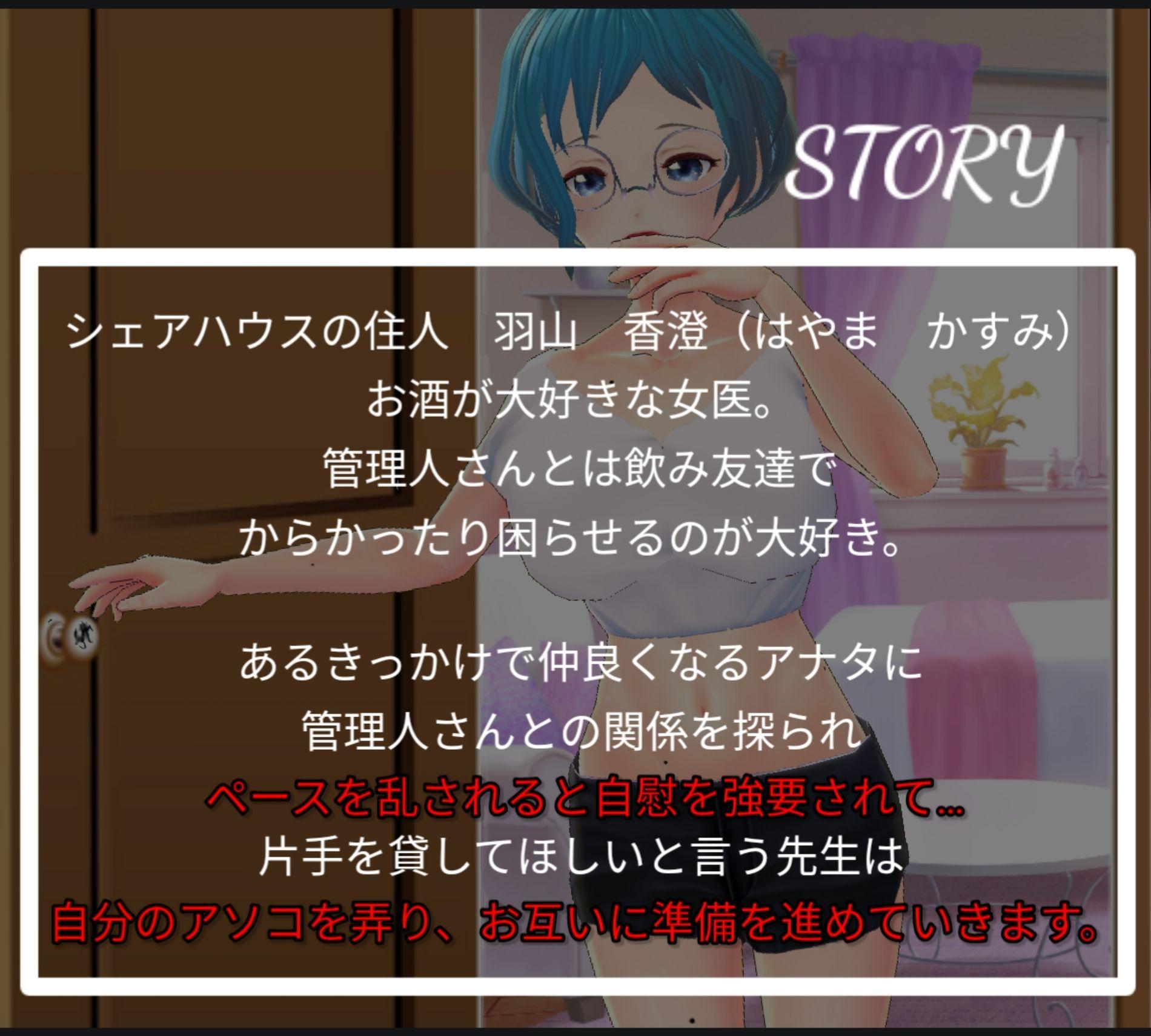 【りんご飴 同人】ヒミツのシェアハウスvol4(201号室の羽山香澄先生)