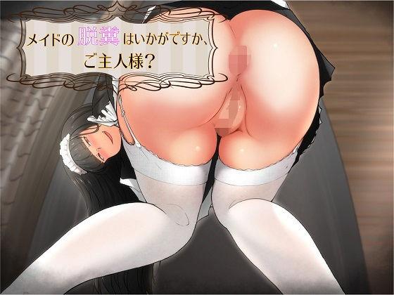 メイドの脱糞はいかがですか、ご主人様?