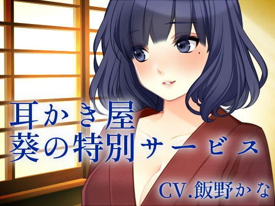 【バイノーラル収録】耳かき屋「葵」の特別サービス