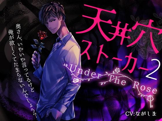 天井穴ストーカー2~Under The Rose