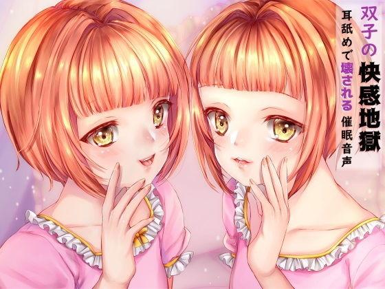 【無料】双子の快感地獄 快感で壊される催眠音声