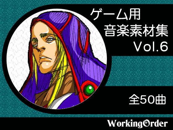 ゲーム用音楽素材集 Vol.6