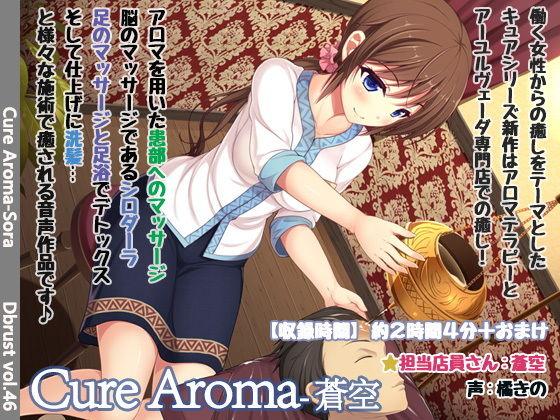 【癒し】Cure Aroma-蒼空