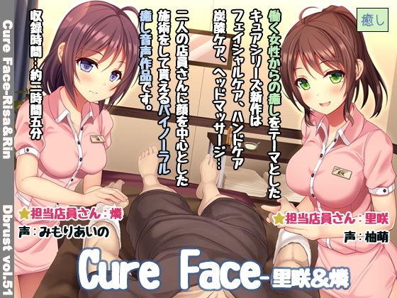 【立体音響】Cure Face-里咲&燐