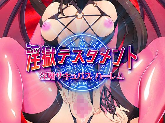 淫獄テスタメント - 淫魔サキュバス ハーレム
