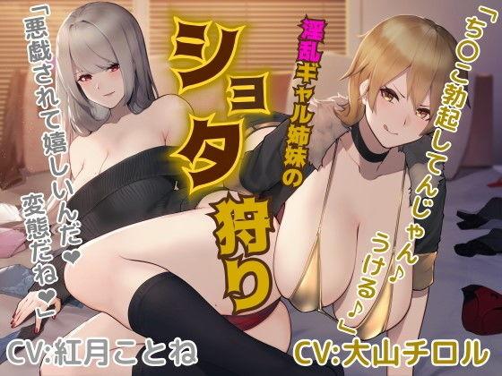 淫乱ギャル姉妹のショタ狩り【バイノーラル/ハイレゾ】