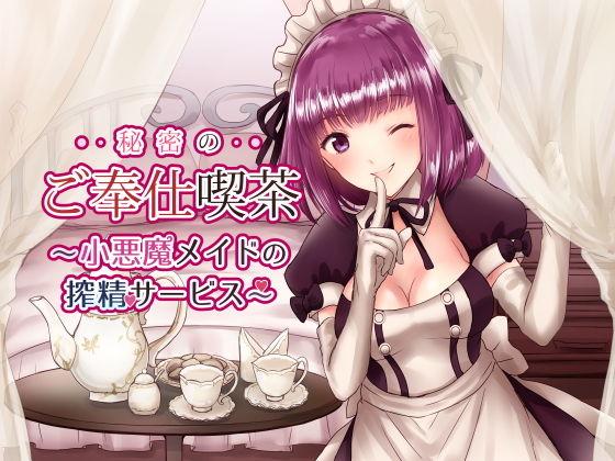 秘密のご奉仕喫茶~小悪魔メイドの搾精サービス~