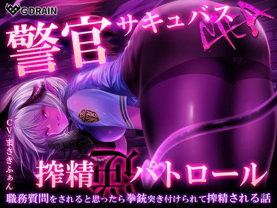 警官サキュバスMEA 搾精逆パトロール【バイノーラル音声】