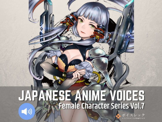 Japanese Anime Voices:Female Character Series Vol.7
