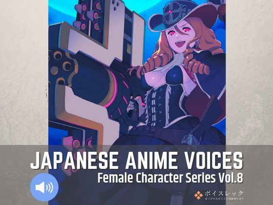 Japanese Anime Voices:Female Character Series Vol.8