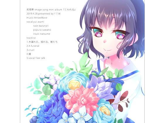 死埋葬 image song mini album『こわれる』