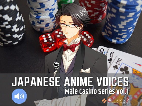 Japanese Anime Voices:Male Casino Series Vol.1