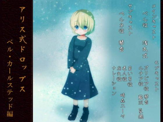 【無料】アリス式ドロップス ~ベル・カールステッド編~