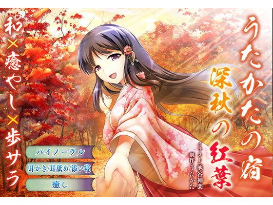 【神楽 同人】【耳かき・耳舐め】うたかたの宿深秋の紅葉【添い寝・バイノーラル】