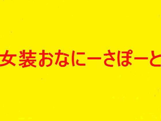完全女装オナニー★オナニーサポート[人妻編]