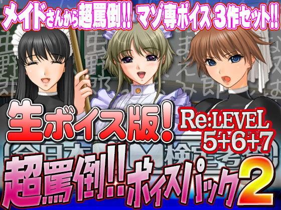 【生ボイス版!】全日本ドM検定考査 Re: LEVEL 5+6+7セット 超罵倒!!ボイスパック 2