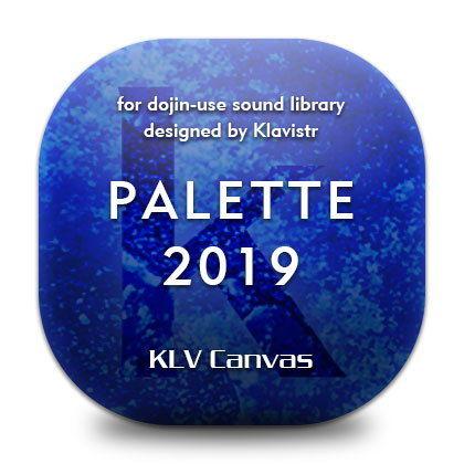【Canvas 同人】PALETTE2019