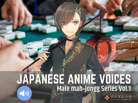 Japanese Anime Voices:Male Mahjongg Series Vol.1