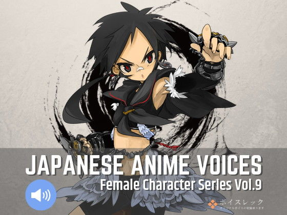 Japanese Anime Voices:Female Character Series Vol.9