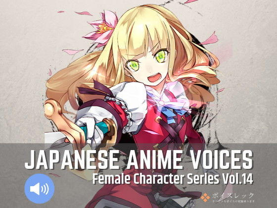 Japanese Anime Voices:Female Character Series Vol.14