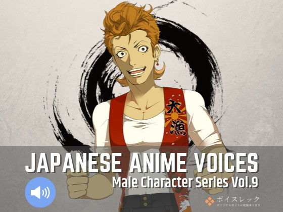 Japanese Anime Voices:Male Character Series Vol.9