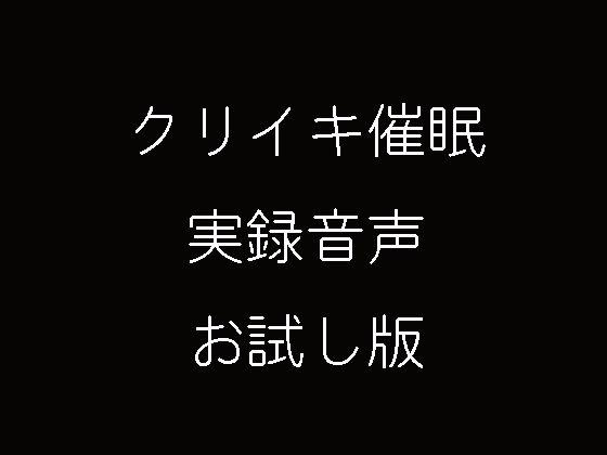 【無料】通話によるクリイキ催眠実録音声お試し版