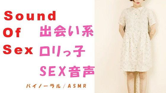 Sound Of Sex 喘ぎ声 ロリ系~出会い系で会ったその日に渋谷でバイノーラルマイクをつけてSEX~HQ ASMR/バイノーラル