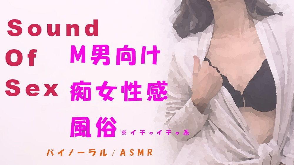 【ヨルマガ! -ASMR Night Life Media- 同人】M男にバイノーラルマイクをつけさせて~デリバリー痴女性感による言葉責め&前立腺責め~