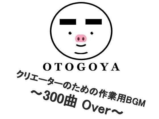 クリエーターのための作業用BGM ~300曲 Over~