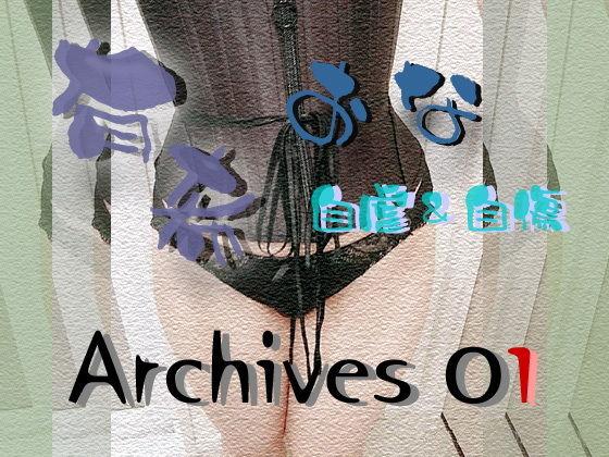 有希おな Archives 01【自虐&自傷オナニー】