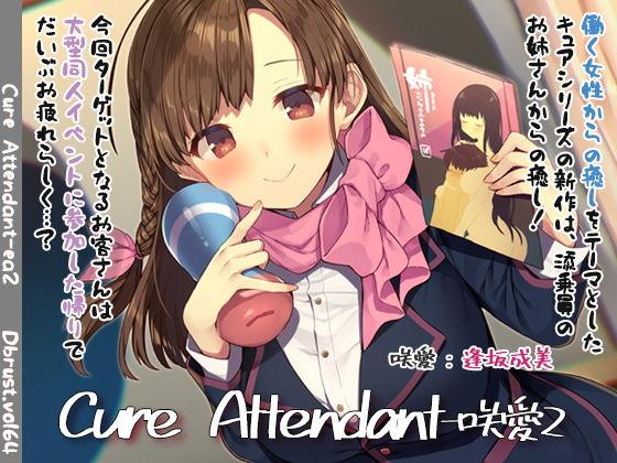 【600円引き】Cure Attendant-咲愛2【1/12まで】