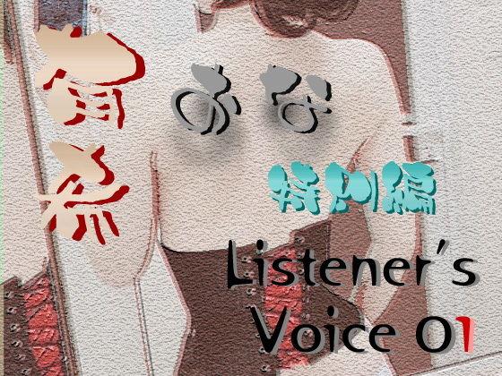有希おな 特別編 Listener's Voice 01