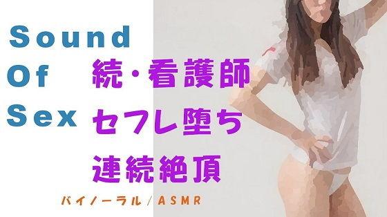 Sound Of Sex~レ●プした看護師がセフレ墜ち!自ら求めて連続絶頂! HQバイノーラル/ASMR