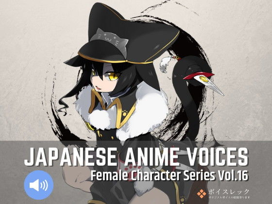 Japanese Anime Voices:Female Character Series Vol.16