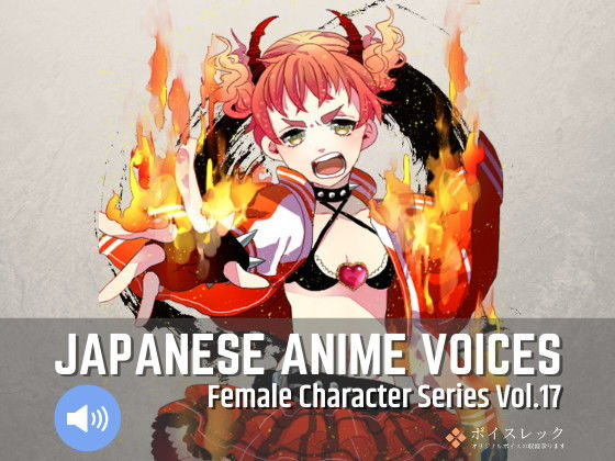 Japanese Anime Voices:Female Character Series Vol.17