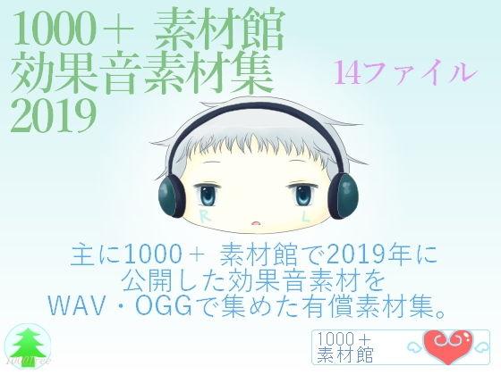 1000+素材館効果音素材集2019