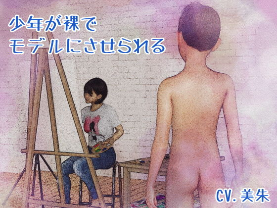 少年が裸でモデルをさせられる