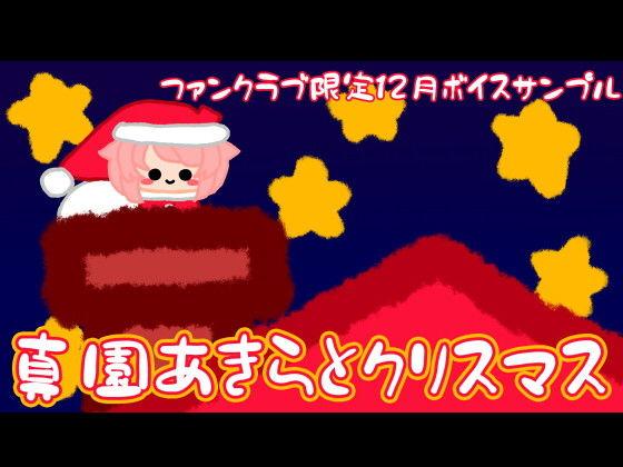 【12月】真園あきらとクリスマスを過ごす【ファンクラブ音声】