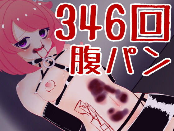 【CF大成功記念!RT企画】346回腹パンチャレンジ