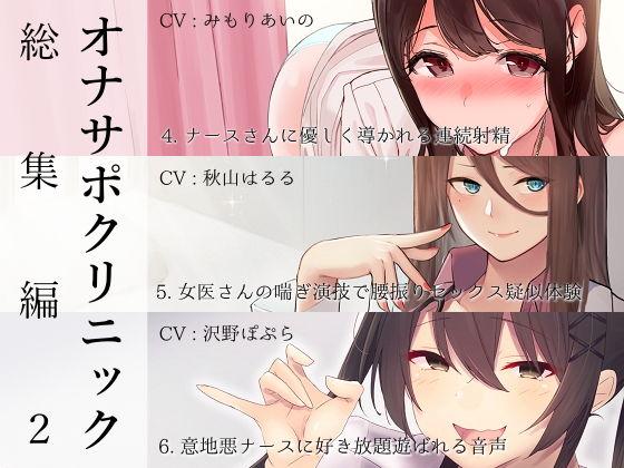 オナサポクリニック総集編2