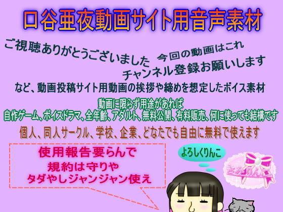 【無料】口谷亜夜動画サイト用音声素材
