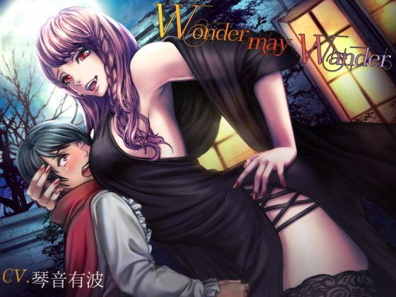 Wonder may Wander~吸血鬼お姉さんの甘美な食卓~