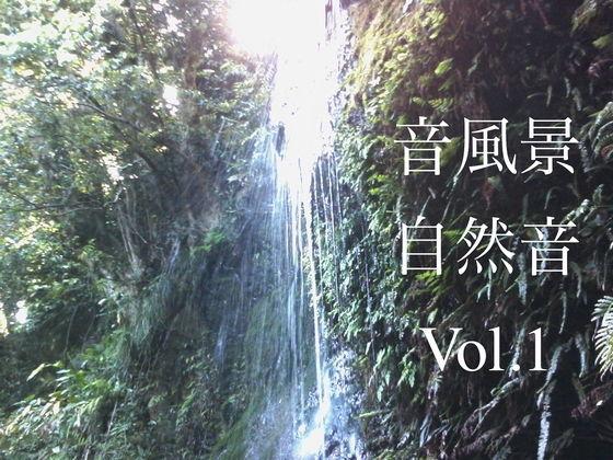 自然音 - 小菅 - 滝04 [24bit/48kHz]