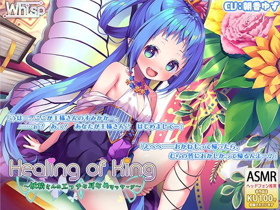 【妖精さんの耳舐めエッチ】『Healing of King~妖精さんのエッチな耳なめマッサージ~』