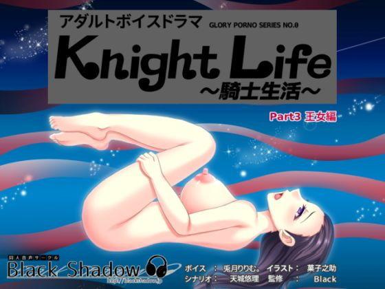 Knight Life ~騎士生活~ Part3 王女編