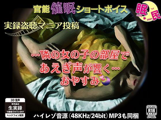 官能催●ショートボイス 実録盗聴マニア投稿…隣の女の子の部屋であえぎ声が響く… おやすみ